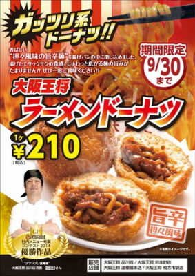 大阪王将がラーメンドーナッツ販売 ラーメンを具材にしガッツリ系