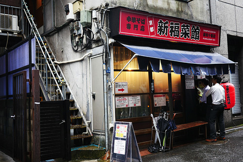 日本一うまいラーメン屋・新福菜館の完全予約制コース料理5000円なり!食ったことないけどウマイのか?