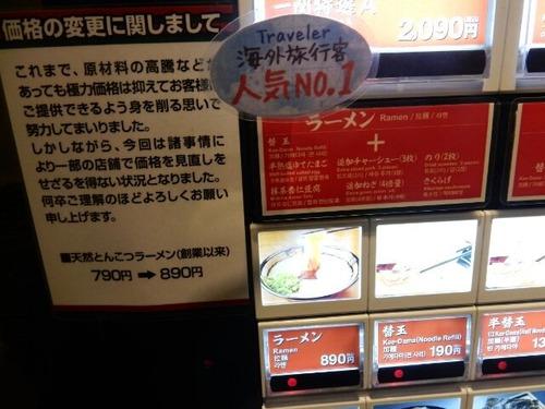 とんこつラーメンの一蘭がまた値上げ ラーメン790円から890円に