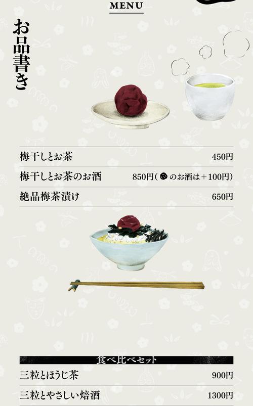 【朗報】立ち食い梅干し専門店爆誕!!