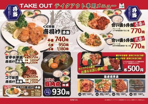 「いきなり!ステーキ」のからあげ専門店「からあげくに」が開店から3ヶ月で閉店
