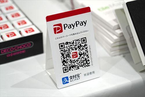 ワイ「電子決済アプリ使ってみるか…」PayPay「あペペイのペイ!支払い上限かけまくってすまんな!w」