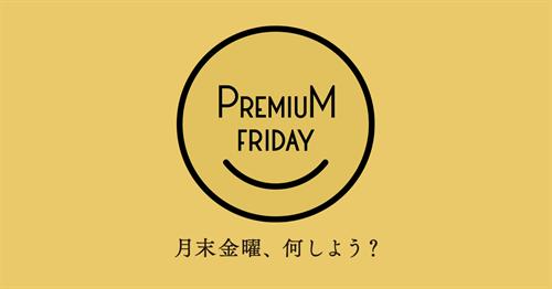 【プレ金】今日、28日はプレミアムフライデー!午後3時退社で有意義な週末を満喫しよう!