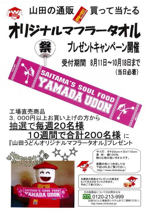 山田うどんオリジナルマフラータオル プレゼントキャンペーン開催