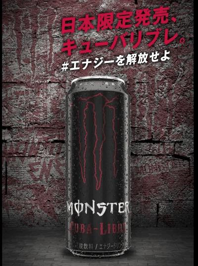 monster4