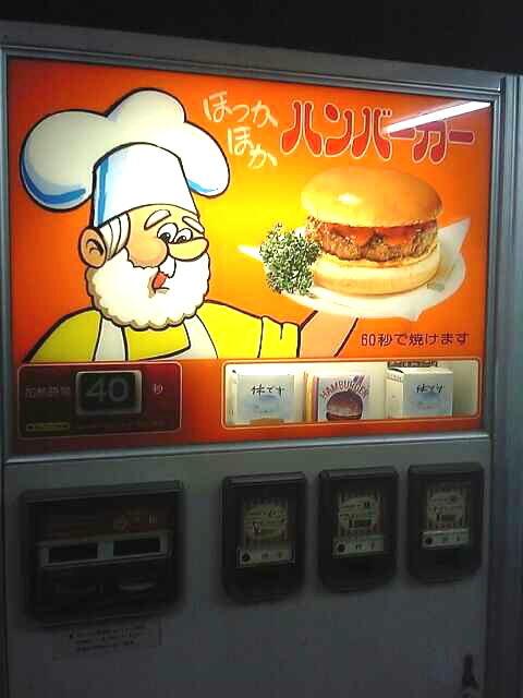 ハンバーガー自販機の思い出