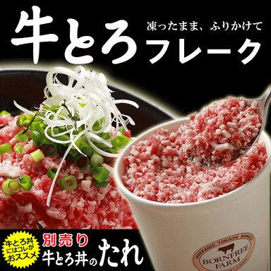 今日牛トロ丼っていうの食べたんだけどユッケとなにが違うの?