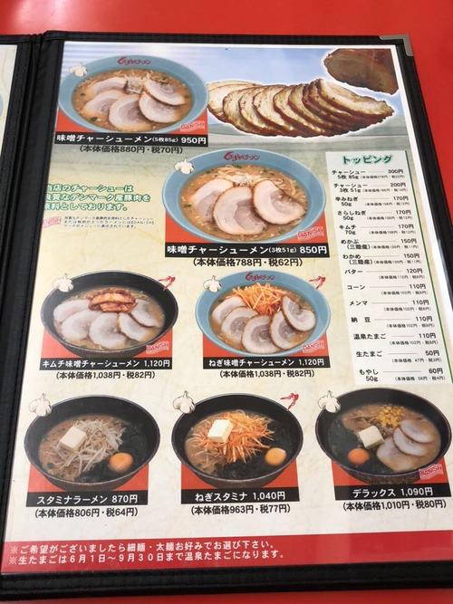 くるまやラーメンのデラックスラーメン1090円