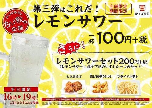 【朗報】かっぱ寿司でレモンサワーが1杯100円