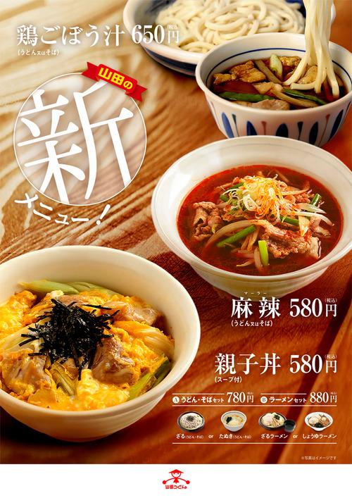 山田うどんの新メニュー 「親子丼」