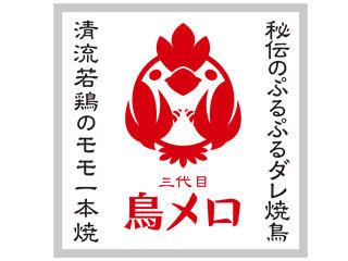 ワタミ 「わたみん家」から転換した「三代目鳥メロ」が大成功! 利益爆増で外食チェーンの勝ち組に