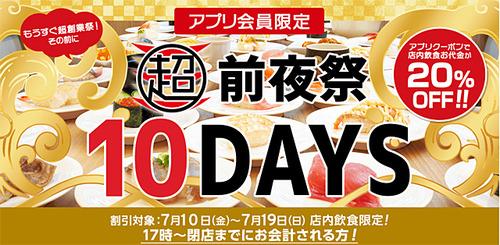 【朗報】かっぱ寿司が20%割引を始める