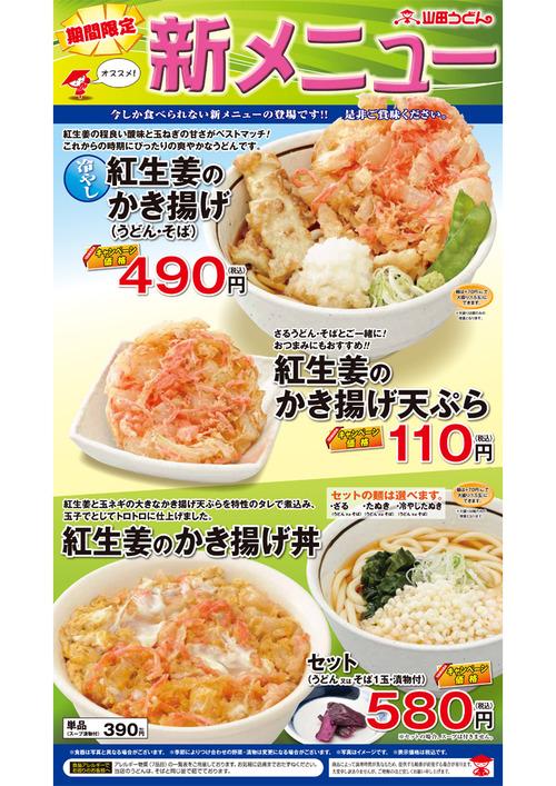 山田うどんの新メニュー 紅生姜のかき揚げ(うどん・そば・丼)