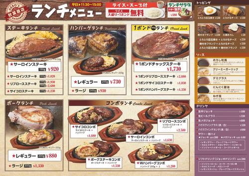 201504_heros_AKIHABARA_lunch