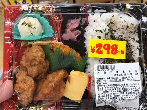 ドン・キホーテの298円弁当旨すぎワロタwwwwwwwwwww