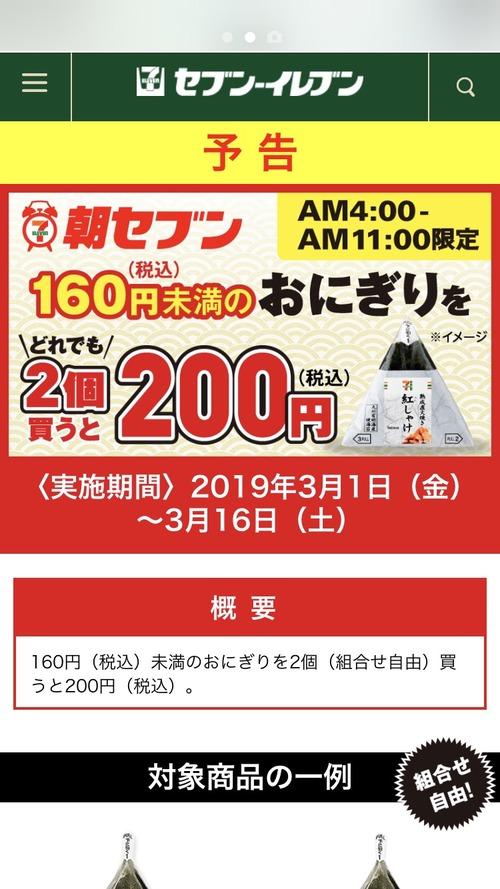 【悲報】セブンイレブンのおにぎり100円セールが「おにぎり2個買うと200円」に改悪!販売時間も午前中のみに!