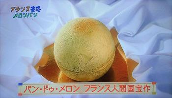 【画像】日本料理を知らないフランス人に、「メロンパン」を作らせてみた→凄すぎる件