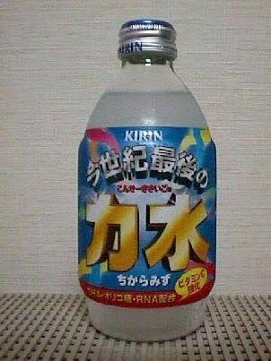 力水とかいう神の飲み物wwwwwwwwwwww