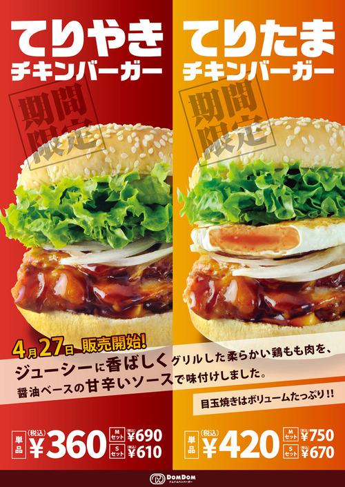 ドムドムバーガー、期間限定新商品「てりやきチキンバーガー」発売