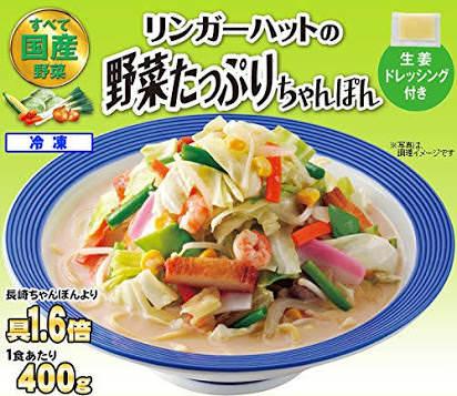 【速報】リンガーハット大好きマン俺、今日も野菜たっぷりチャンポンを食べに行く