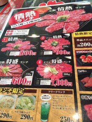 赤門(焼肉)の情熱ランチ600円wwwwwwwwwwwwww
