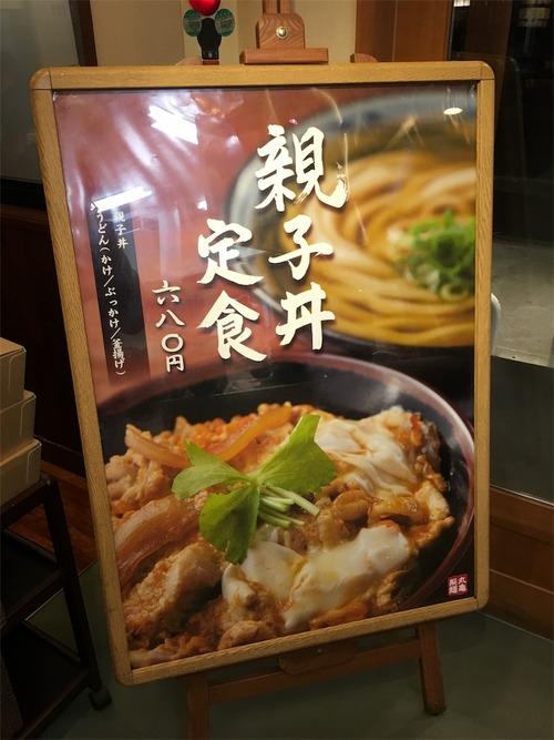 丸亀の親子丼定食wwwwwwwwwwwwwwww