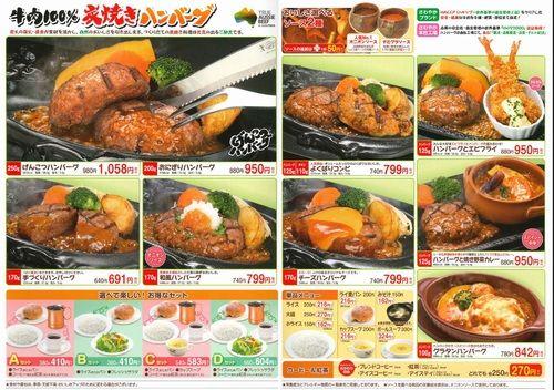 炭焼きハンバーグのさわやかが静岡県外に出店しない理由