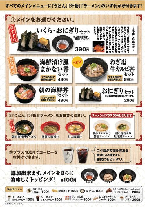 【朗報】 かっぱ寿司、290円の朝食が世界でコスパが高いと話題