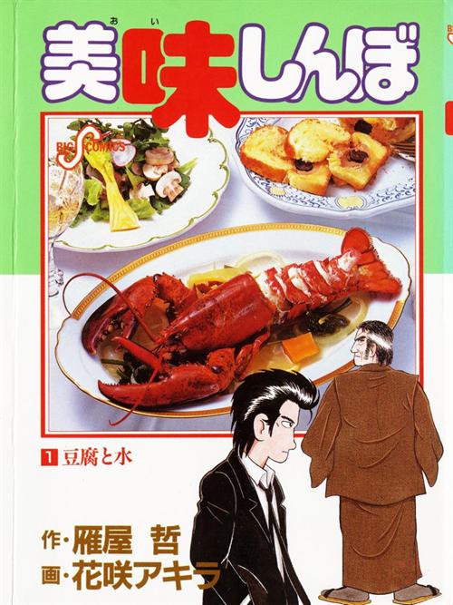 山岡「生牡蠣にワインは生臭さを強調させる」←ワインで臭みを取ると料理本に書いてあるんだけど