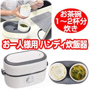 オフィスで1人用の米が炊けるハンディ炊飯器が大ヒットとか絶対嘘だよな