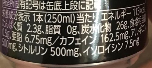 日本で買えるエナジードリンクの中でこれが一番すごいと思う