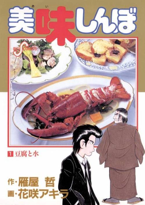 美味しんぼの山岡がトランプ大統領をもてなす時に出しそうな料理
