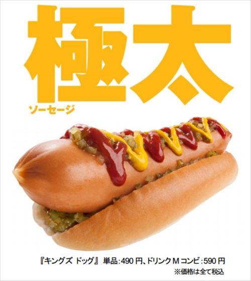 すごく・・・大きいです・・・ バーガーキングがソーセージの太さを2.5倍、重量を5倍にしたホットドッグを発売