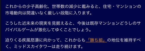 武蔵小杉ミッドスカイタワー「これからも