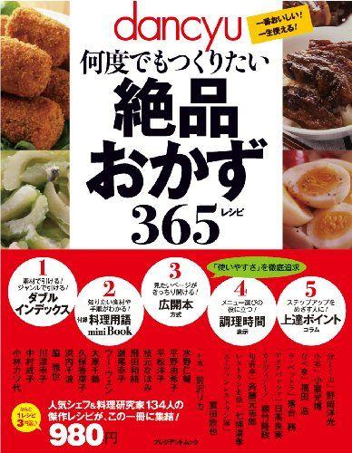 【レシピ】amazonで購入できるおすすめの料理の本50選