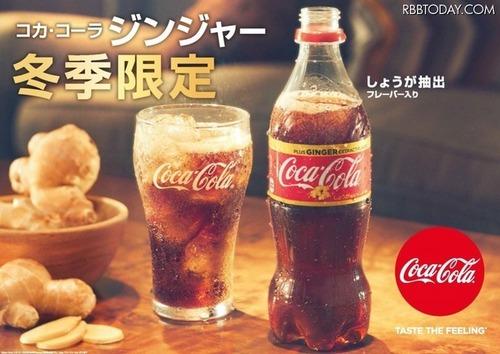 """新発売のコカ・コーラ""""しょうが""""フレーバーどうだった?美味い?"""