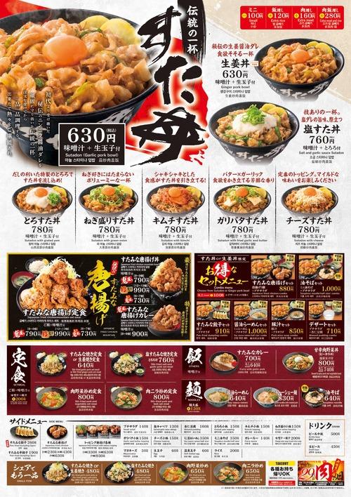 【画像】伝説のすた丼屋とかいう店wwwwwwwwwwww
