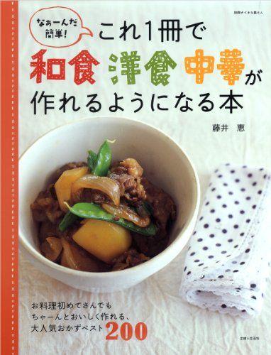 中華料理と和食 お前らどっちが好き?