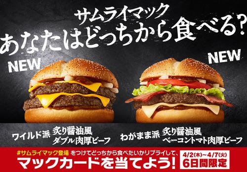 マクドナルドの新メニューが美味そう