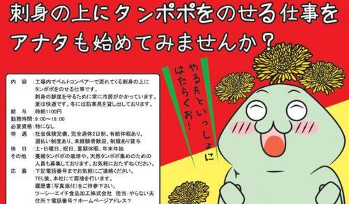 お刺身にたんぽぽ載せる仕事時給2000円だとしたらやる?