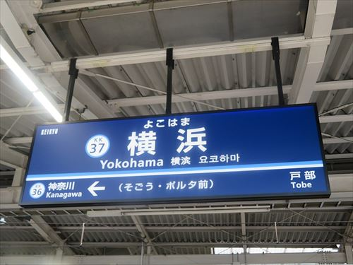 横浜駅って新宿渋谷池袋上野から見ても都会?