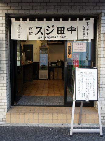 牛すじカレー店「スジロー」が店名を「スジ田中」に改名