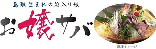 寄生虫が付かない「お嬢サバ」 JR西日本が試験販売