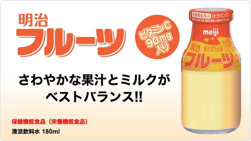 【悲報】フルーツ牛乳生産終了