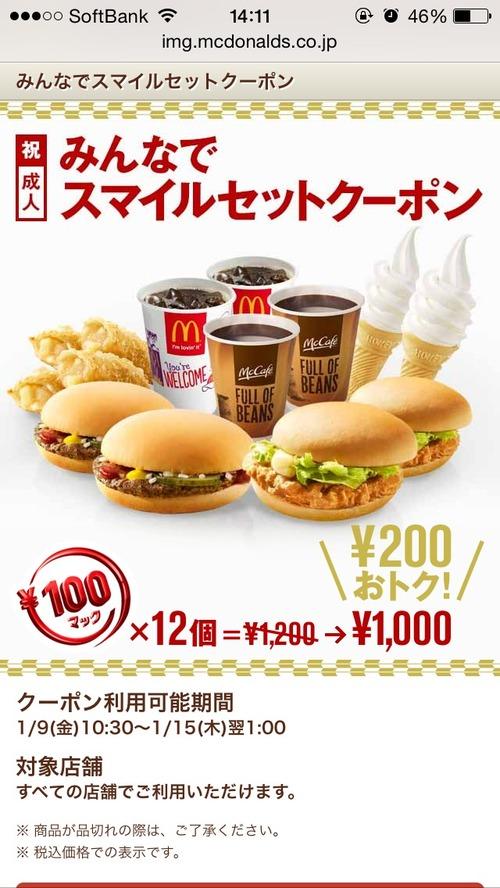 【朗報】マクドナルド、新成人のお祝いとして100円マックを12個買うことで200円お得になる神キャンペーンを発表