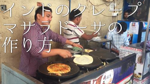 Youtubeでインドの屋台料理の動画を見るのが好きなんだが実際に食べられるかと言われたら食べられない