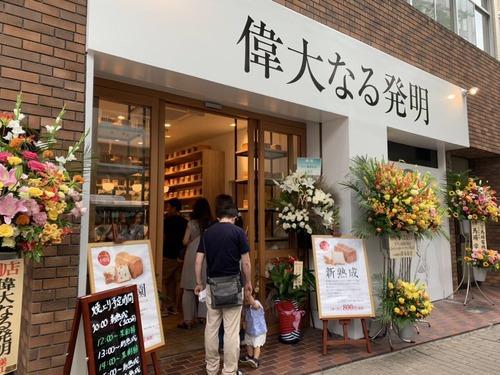 高級食パン専門店 一斤850円 ←最近増えてるこれ何?