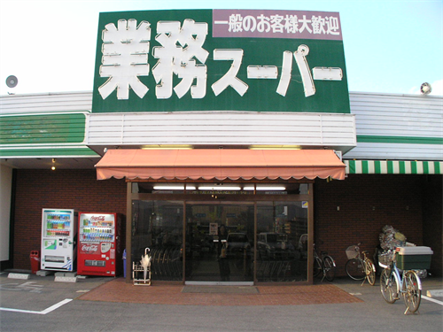 業務スーパーに行ってきたよ