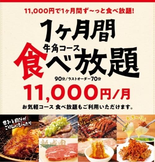 牛角、月1万円食べ放題を終了した理由。4人席が1人で占領されまくり、客激減が原因