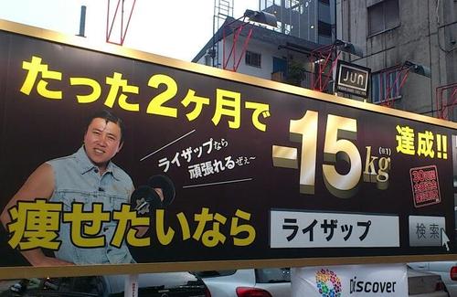 ライザップが恵比寿、滋賀、宮崎、金沢、岐阜、佐賀へ次々出店